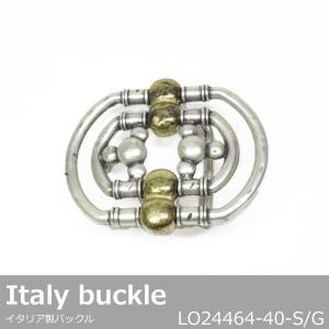 バックル 金具 イタリア製 40mm ダイキャスト シルバー/ゴールド LO24464-40 カジュアル オリジナル シンプル|good-s-plus