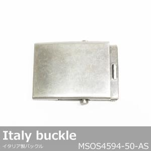 バックル 金具 イタリア製 50mm ダイキャスト アンティックシルバー MSOS4594-50 カジュアル オリジナル シンプル|good-s-plus