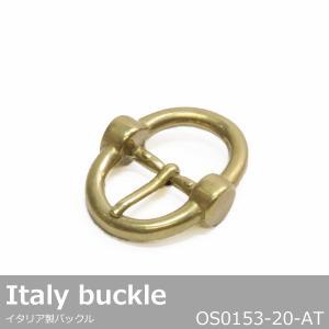 バックル 金具 真鍮製 イタリア製 20mm アンティック OS0153-20 オリジナル シンプル|good-s-plus