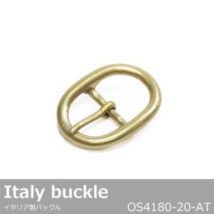 バックル 金具 真鍮製 イタリア製 20mm アンティック OS4180-20 オリジナル シンプル|good-s-plus