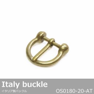 バックル 金具 真鍮製 イタリア製 20mm アンティック OS0180-20 オリジナル シンプル|good-s-plus
