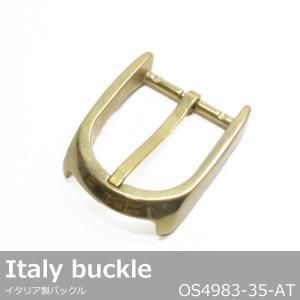 バックル 金具 真鍮製 イタリア製 35mm アンティック OS4983-35 カジュアル オリジナリティ|good-s-plus