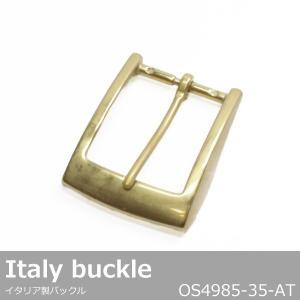 バックル 金具 真鍮製 イタリア製 35mm アンティック OS4985-35 カジュアル オリジナリティ|good-s-plus