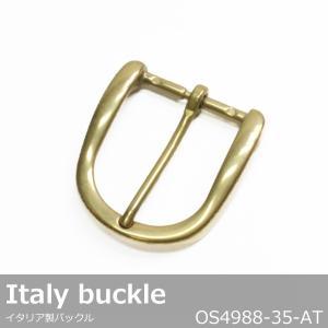 バックル 金具 真鍮製 イタリア製 35mm アンティック OS4988-35 カジュアル オリジナリティ|good-s-plus