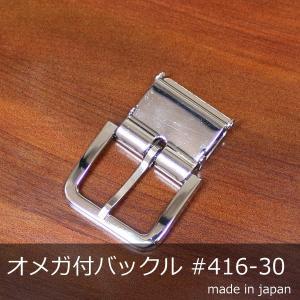 オメガ付きバックル 金具 ニッケル #416-30mm ベルト 日本製 アクセサリー オリジナル カジュアル シンプル ベルト取り付けも簡単|good-s-plus
