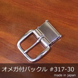 オメガ付きバックル 金具 ニッケル #317-30mm ベルト 日本製 アクセサリー オリジナル カジュアル シンプル ベルト取り付けも簡単|good-s-plus