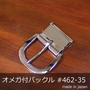 オメガ付きバックル 金具 ニッケル #462-35mm ベルト 日本製 アクセサリー オリジナル カジュアル シンプル ベルト取り付けも簡単|good-s-plus