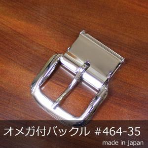 オメガ付きバックル 金具 ニッケル #464-35mm ベルト 日本製 アクセサリー オリジナル カジュアル シンプル ベルト取り付けも簡単|good-s-plus