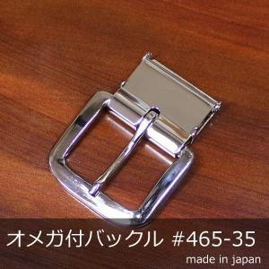 オメガ付きバックル 金具 ニッケル #465-35mm ベルト 日本製 アクセサリー オリジナル カジュアル シンプル ベルト取り付けも簡単|good-s-plus