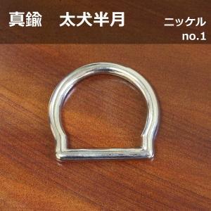 真鍮製 太犬半月 リング (約)18mm ニッケル レザークラフト 革小物 ハンドメイド アクセサリー オリジナル|good-s-plus