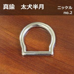 真鍮製 太犬半月 リング (約)24mm ニッケル レザークラフト 革小物 ハンドメイド アクセサリー オリジナル|good-s-plus