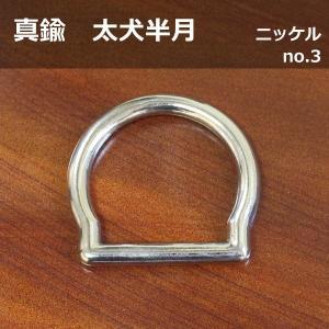 真鍮製 太犬半月 リング (約)30mm ニッケル レザークラフト 革小物 ハンドメイド アクセサリー オリジナル|good-s-plus