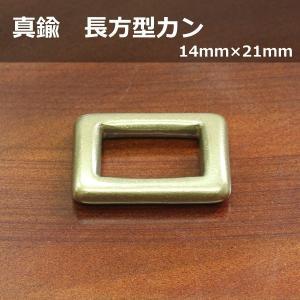 真鍮製 長方型カン 14×21 アンティック レザークラフト 革小物 ハンドメイド アクセサリー オリジナル|good-s-plus