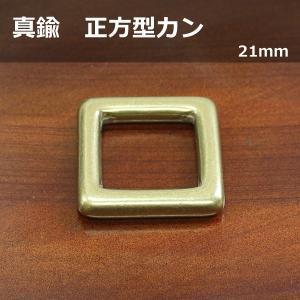 真鍮製 正方型カン 21 アンティック レザークラフト 革小物 ハンドメイド アクセサリー オリジナル|good-s-plus