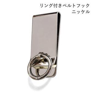 オリジナル ベルトフック キーホルダー 真鍮製 ニッケルシルバー 日本製 メンズ 紳士用 バッグのポケットなどにも|good-s-plus