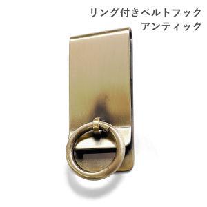 オリジナル ベルトフック キーホルダー 真鍮製 アンティック 日本製 メンズ 紳士用 バッグのポケットなどにも|good-s-plus