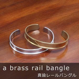 オリジナル レールバングル 真鍮製 日本製 メンズ レディース 紳士 婦人 ゴールド シルバー|good-s-plus