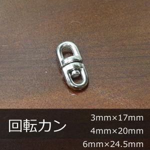 回転カン 1個 ニッケル レザークラフト 革小物 ハンドメイド アクセサリー オリジナル|good-s-plus