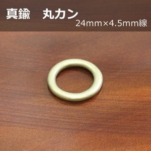真鍮製 丸カン 24mm アンティック リング レザークラフト 革小物 ハンドメイド アクセサリー オリジナル|good-s-plus