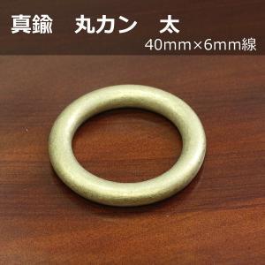 真鍮製 丸カン 太 40mm アンティック リング レザークラフト 革小物 ハンドメイド アクセサリー オリジナル|good-s-plus