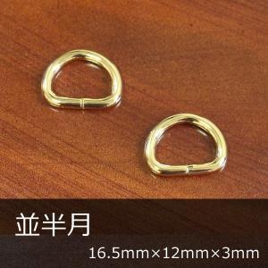 並半月 Dカン 16.5mm 2個入 ゴールド レザークラフト 革小物 ハンドメイド アクセサリー オリジナル|good-s-plus