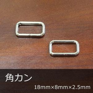 角カン コカン 18mm 2個入 ニッケル レザークラフト 革小物 ハンドメイド アクセサリー オリジナル|good-s-plus