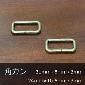 角カン コカン 2個入 アンティック レザークラフト 革小物 ハンドメイド アクセサリー オリジナル good-s-plus