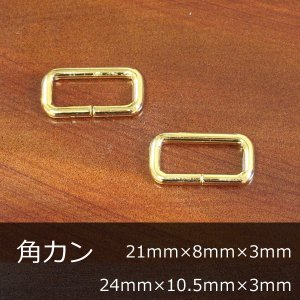 角カン コカン 2個入 ゴールド レザークラフト 革小物 ハンドメイド アクセサリー オリジナル good-s-plus