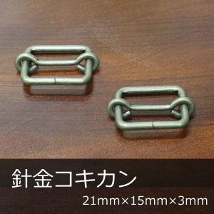 針金コキカン 21mm 2個入 アンティック レザークラフト 革小物 ハンドメイド アクセサリー オリジナル|good-s-plus