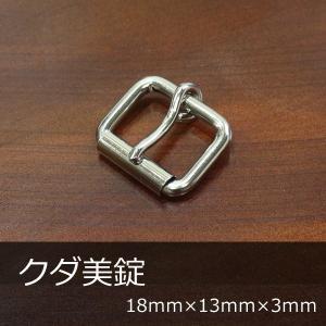 クダ美錠 18mm 1個 ニッケル レザークラフト 革小物 ハンドメイド アクセサリー オリジナル|good-s-plus