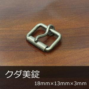 クダ美錠 18mm 1個 アンティック レザークラフト 革小物 ハンドメイド アクセサリー オリジナル|good-s-plus