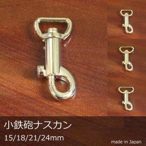 小鉄砲 ナスカン 15mm 18mm 21mm 24mm ゴールド 日本製 キーホルダー アクセサリー かばん バッグ 用途いろいろ|good-s-plus