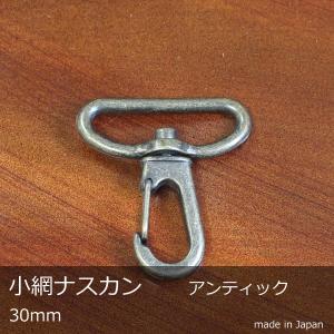 小網 ナスカン 30mm アンティック 日本製 キーホルダー アクセサリー かばん バッグ 用途いろいろ|good-s-plus