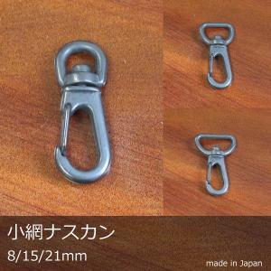 小網 ナスカン 8mm 15mm 21mm ダール 日本製 キーホルダー アクセサリー かばん バッグ 用途いろいろ|good-s-plus