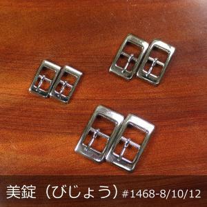 美錠 2個 ニッケル #1468 レザークラフト 革小物 ハンドメイド アクセサリー オリジナル レディース サンダル 交換 補修|good-s-plus