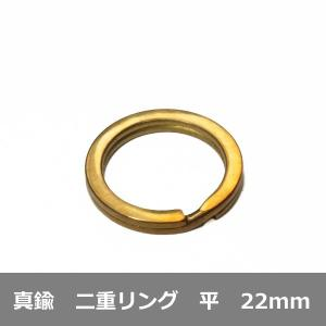 真鍮製 二重リング 平 22mm 日本製 キーホルダー アクセサリー かばん バッグ 用途いろいろ|good-s-plus