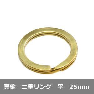 真鍮製 二重リング 平 25mm 日本製 キーホルダー アクセサリー かばん バッグ 用途いろいろ|good-s-plus