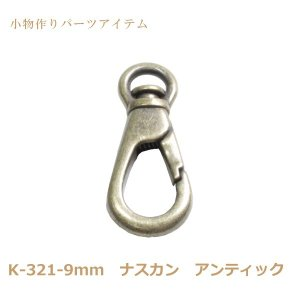 ナスカン K-321-9mm ダイキャスト アンティック 1個 日本製 キーホルダー アクセサリー かばん バッグ 用途いろいろ|good-s-plus