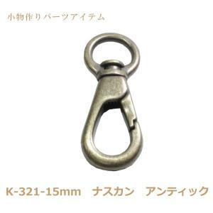 ナスカン K-321-15mm アンティック ニッケル 1個 日本製 キーホルダー アクセサリー かばん バッグ 用途いろいろ|good-s-plus