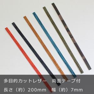オリジナル 多目的 カットレザー 日本製 (約)200mm×(約)7mm巾 レザークラフト 小物 アクセサリー 用途いろいろ|good-s-plus