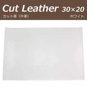 天然 牛 革 はぎれ カットレザー (約)30×20cmサイズ 1枚 端材 ホワイト レザークラフト 小物アクセなどに|good-s-plus