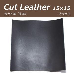 天然 牛 革 はぎれ カットレザー (約)15cm×15cmサイズ 1枚 端材 ブラック レザークラフト 小物アクセなどに|good-s-plus