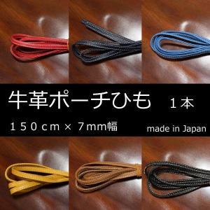 ポーチひも 牛革 1本 150cm×7mm幅 日本製 革ひも 革紐 ポシェット 用途はいろいろ アクセサリー|good-s-plus