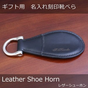 名入れ 靴べら おしゃれ レザーシューホーン ブラック シューホン キーホルダー 紳士 メンズ 革靴 ビジネスシューズ スニーカー|good-s-plus
