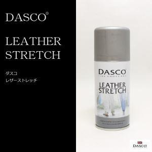 DASCO ダスコ レザー ストレッチ スプレー きつい革靴 柔らかく伸ばす|good-s-plus