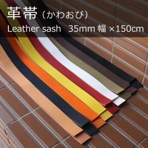 革帯 35mm幅×150cm レザークラフト 革小物 ハンドメイド アクセサリー オリジナル かわおび|good-s-plus