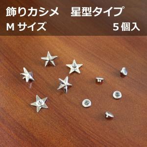 飾り カシメ 星型 Mサイズ 5個入 ニッケル レザークラフト 革小物 ハンドメイド アクセサリー オリジナル|good-s-plus