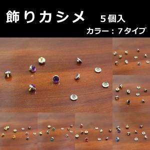 飾り カシメ 5個入 7色から レザークラフト 革小物 ハンドメイド アクセサリー オリジナル|good-s-plus
