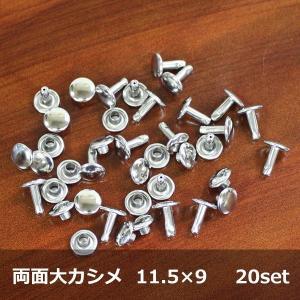 両面 大カシメ ステンレス 11.5mm×9mm 20セット入 レザークラフト 革小物 ハンドメイド アクセサリー オリジナル|good-s-plus