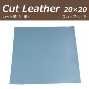 天然 牛 革 はぎれ カットレザー (約)20cm×20cmサイズ 1枚 端材 スカイブルー系 レザークラフト 小物アクセなどに|good-s-plus